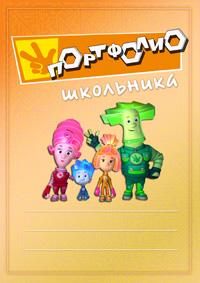 vy-mozhete-skachat-portfolio-dlya-pervoklassnika-besplatno